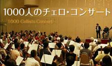 1000人のチェロ・コンサート