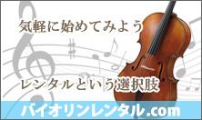 バイオリンレンタル.com